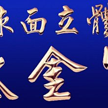鈦金字 銅字 銀字 立體字 不鏽鋼字 壓克力字 水晶字 數字門牌  工廠直接出貨