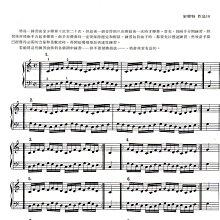 【民揚樂器】史密特預備練習 作品16 精印版 Schmitt Preparatory Exercises OP16 手指