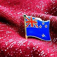 【衝浪小胖】紐西蘭國旗徽章/胸章/別針/胸針/New Zealand/超過50國圖案可選