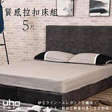 床組【UHO】墨香高質感拉扣二件組(床頭片+床底)-5尺雙人