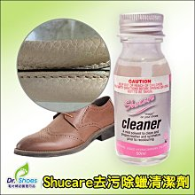 shucare去污除蠟清潔劑 清洗鞋蠟污漬、去除皮革油的皮革及合成皮 ╭*鞋博士嚴選鞋材*╯