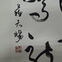 【練家字畫拍賣~收購名人所有書畫買賣】蘇天賜,遊雲驚龍,書法作品
