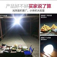 【保用一萬小時】 充電 LED 50W 燈泡 可充電 停電緊急照明 智慧燈泡 露營燈 工作燈 夜市燈 地攤燈