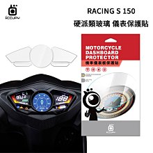 KYMCO光陽 Racing S 150 機車儀表板保護貼【硬派類玻璃】極薄類玻璃 iNPIRE 9H 儀表螢幕 保護膜
