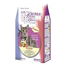 【現貨】LCB藍帶廚坊-貓食1.36kg海鮮大餐-挑嘴亮毛配方 貓糧 貓飼料 貓乾糧 貓食品 幼貓飼料 成貓飼料