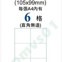 電腦列印倉管名條自黏標籤超商出貨條碼單白色紙6格006/2*3-10.5x9.9公分每包100張A4自粘貼紙進口標示包裝