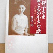 【日文書籍】美智子さま愛と心の小さな話/浜尾実(二手書籍)