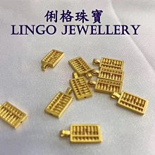 俐格珠寶批發 純金9999 黃金算盤墜子 純金算盤墜子 黃金串珠手鍊項鍊配件 款號GD2097