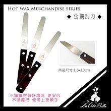 F226 熱蠟金屬刮刀