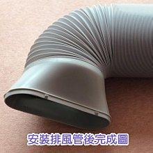 啊寶出口式® 移動式冷氣 -  【排風管接口】排風管寬徑15CM用。