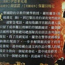 米雪@109430 DVD 湯姆漢克【達文西密碼1首部曲】全賣場台灣地區正版片【地獄 男主角】