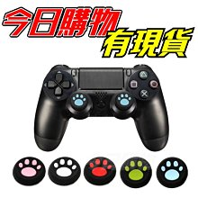 PS3 PS4 XBOX 360/ONE 貓爪 貓掌 搖桿帽 手把 搖桿 搖桿套 蘑菇頭 香菇頭 保護套 類比套 止滑套