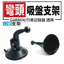 【傻瓜批發】(12號支架)彎頭吸盤支架萬向球體 GARMIN/行車記錄器 汽車用導航支架/手機支架配件 板橋現貨