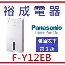 【裕成電器‧自取輕鬆價】國際牌6公升除濕機 F-Y12EB 另售 F-Y28EX F-Y32EX RD-200DS