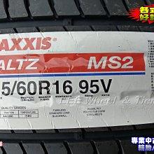 桃園 小李輪胎 Maxxis 瑪吉斯 MS2 225-50-17 全新輪胎 各規格 尺寸 特惠價 歡迎詢問詢價