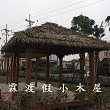 (尚霖木作工程館) 木製 茅草涼亭 四角發呆亭 車庫 (HC012)
