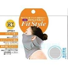 日本夏日UV涼感防曬口罩Fit Style頸部 臉部 防曬 運動戶外露營 登山接觸冷感 高機能 紫外線對策95.7%