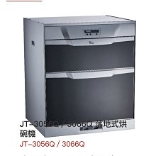 喜特麗JT-3056Q-落地式烘碗機/全新改版304不鏽鋼面板/新竹免運