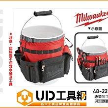 @UD工具網@Milwaukee 米沃奇 水桶工具袋 48-22-8175 水桶工具包 工具袋 收納袋 工具箱 工具套