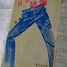 【Apr20f】簡体字《北京姑娘》石康│華夏出版社│2004年第一次印刷│七成新