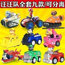 汪汪隊玩具套裝汪汪隊立大功玩具全套兒童回力玩具狗狗巡邏汽車隊