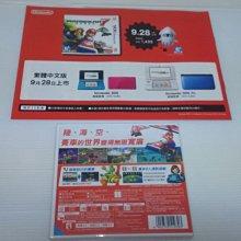 [頑皮狗] 3DS瑪利歐賽車7 中文版 (全新未拆、送一本店頭中文全彩遊戲介紹說明書,共8頁)
