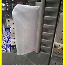 三洋洗衣機 濾網 棉絮過濾網 SW-11DV1、SW-13UF、SW-1356S、SW-1366U SW-14DU3