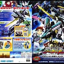 X~日本動畫-[新幹線變形機器人劇場版來自未來的神速ALFA-X]-日本電影宣傳小海報2019