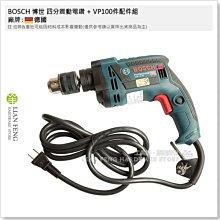 【工具屋】*含稅* BOSCH 博世 GSB 13 RE 四分震動電鑽+VP100件配件組 650W 4分 鑽孔 德國