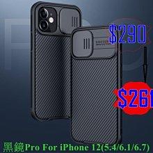 黑鏡pro iphone12 mini/iphone12/iphone12 pro/pro max 防摔手機殼-阿晢3c