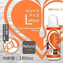 【日本製造】 日本Magic eyes*Lotion TYPE Natural 純淨自然型潤滑液_180ml
