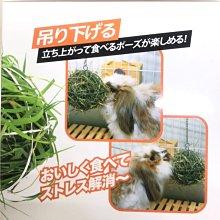 寵物二維馬 - Canary 北參道兔用牧草球 牧草 點心 兔子用 鐵籠專用 寵兔精選 天竺鼠