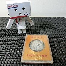 中華民國建國六十年紀念幣