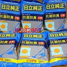 現貨~*HITACHI*日立吸塵器專用抗菌防臭~原廠~集塵袋【CVP6/CV-P6】一包五入..可自取!