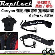 【速度公園】RapiLock『Carryon 相機背帶 黑/銀』附配件轉接環 快速拆裝 減壓式無負擔,GoPro快拆系統