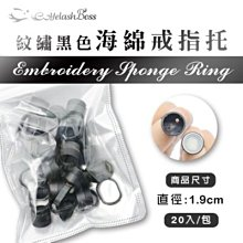 TK10 紋繡黑色海綿戒指托《特惠》