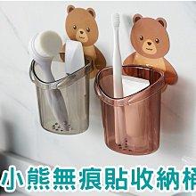 小熊不留痕貼收納桶 KG164壁掛式收納桶 雜物整理盒 壁掛收納盒 收納筒