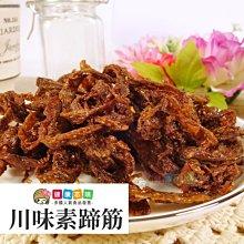 川味素蹄筋200g 素食 [TW00188]健康本味