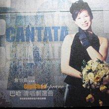 [真的好CD] 入圍金曲獎 女高音詹怡嘉 巴哈清唱劇選曲