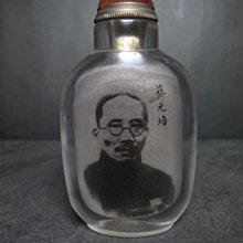 鼻煙壺◎  蔡元培 鼻煙壺  【葉仲三 款】
