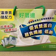 2盒下標區:寶瀛康素 優膳配方 優質雙蛋白膳食纖維低鈉 奶素者可食用非基因改造大豆蛋白 1盒56gX15包$405