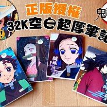 【快樂童年精品】正版授權~鬼滅之刃 32K 超厚筆記本(空白)