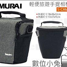 數位小兔【SAMURAI 新武士 輕便旅遊手提相機包 S-CAM 02S】公司貨 相機包 攝影收納袋 便攜包 攝影背包