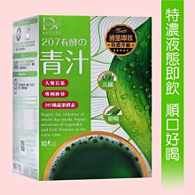 DV 207有酵青汁 339元(10包)►特濃液態即飲 順口好喝