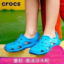 全館特惠 CROCS卡駱馳童鞋 小激浪涉水鞋 男女兒童平底涼鞋 洞洞鞋 海灘鞋 夏季涼鞋 現貨
