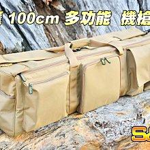 【翔準軍品AOG】S&A 戰鷹 100cm 多功能  機槍袋 (沙色) 高品質台灣製造 槍袋 戰術背包   可收納 :