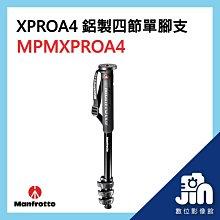 Manfrotto 曼富圖 XPROA4 鋁製 四節 單腳架 MPMXPROA4 承重8KG 高180cm 晶豪泰
