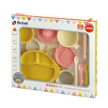 Richell利其爾-豪華食物調理餐具12件組(992258)