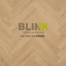 【BLINK】超美短版人字拼及多種拼法超耐磨卡扣木地板 夏樂系列-NO.1190/1166悠華原橡(連工帶料/坪)