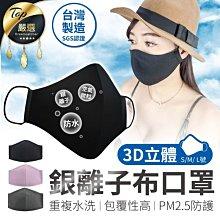 現貨!SGS認證 銀離子三層口罩 防飛沫 防塵 奈米口罩 防pm2.5 防水 防護 三層口罩#捕夢網【HTEA41】